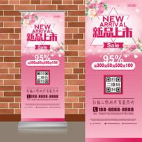 粉色浪漫精美玫瑰春夏新品上市易拉宝