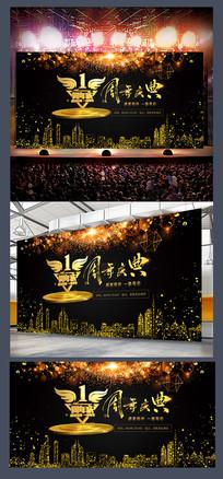 公升周年庆宣传海报