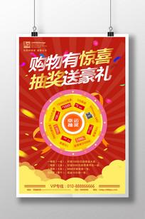 购物抽奖商场开业周年庆促销海报