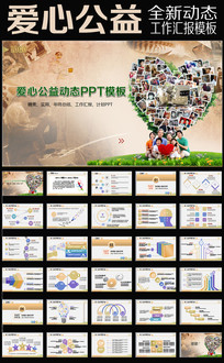 关爱儿童慈善活动爱心公益PPT模板