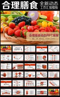 合理膳食健康绿色水果蔬菜营养搭配PPT pptx