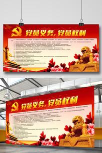 红色党员义务权利党建展板