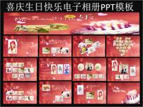 红色喜庆生日快乐电子相册PPT模板下载