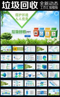 环保低碳环保公益环境节能减排PPT模板