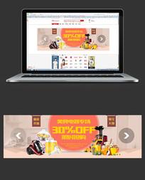 家电美食banner PSD
