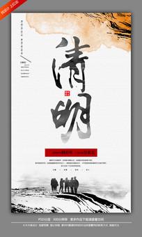 简约中国风清明节海报