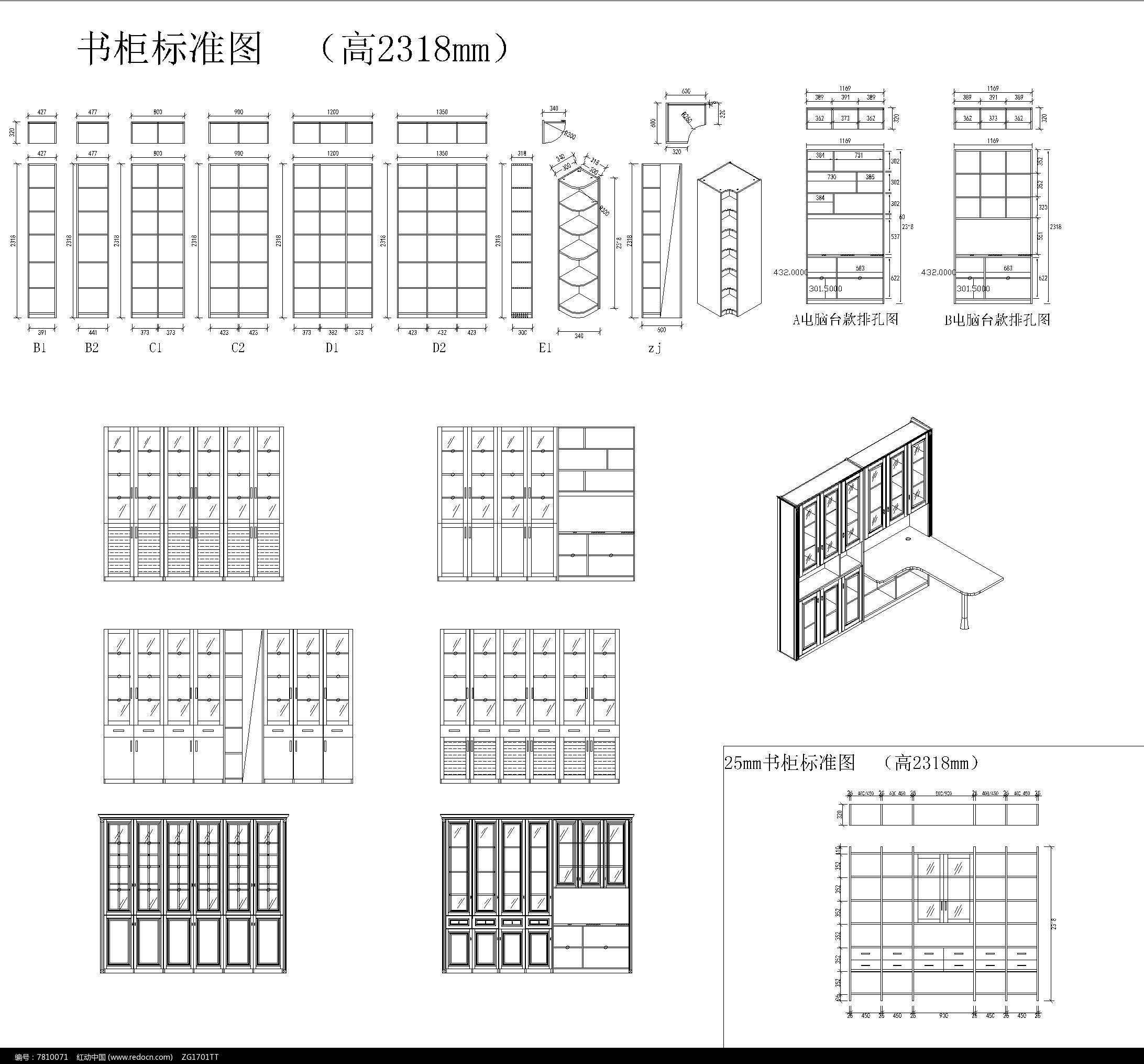 家庭家具软件书柜尺寸CAD图图片素材CAD方式标准打开图片