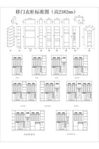 家庭家装移门衣柜标准图CAD