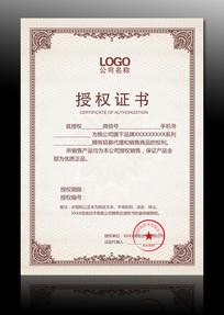 精美微商企业授权证书模板