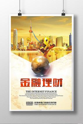 金融公司金融理财海报