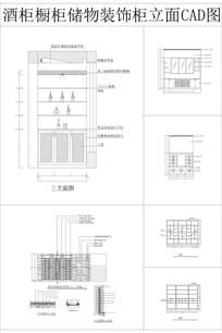 酒柜橱柜储物装饰柜立面CAD图