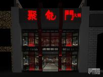 聚龙门火锅店案例图片 JPG