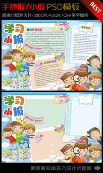 卡通儿童学习小报设计模板