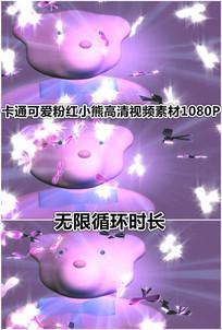 卡通可爱粉红色小熊狗熊玩具视频
