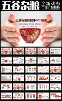 科技农产品农作物五谷杂粮PPT