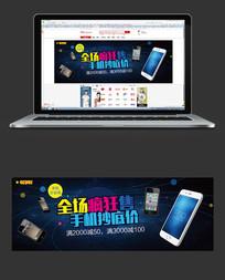 蓝色酷炫手机banner PSD