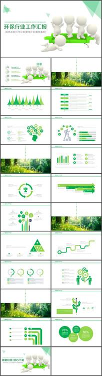 绿色环保行业工作汇报PPT