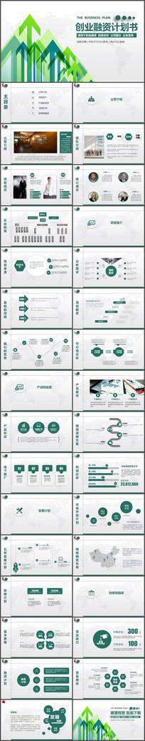 绿色箭头创业融资计划书PPT