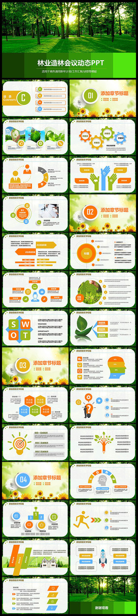 绿色环保ppt模板 画册风格绿色环保ppt模板 森林植树造林森林防火ppt