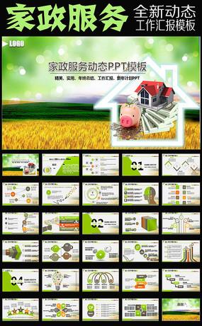 绿色生活家政服务保洁公司PPT模板