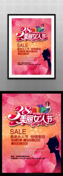 女人节38妇女节美容化妆品海报