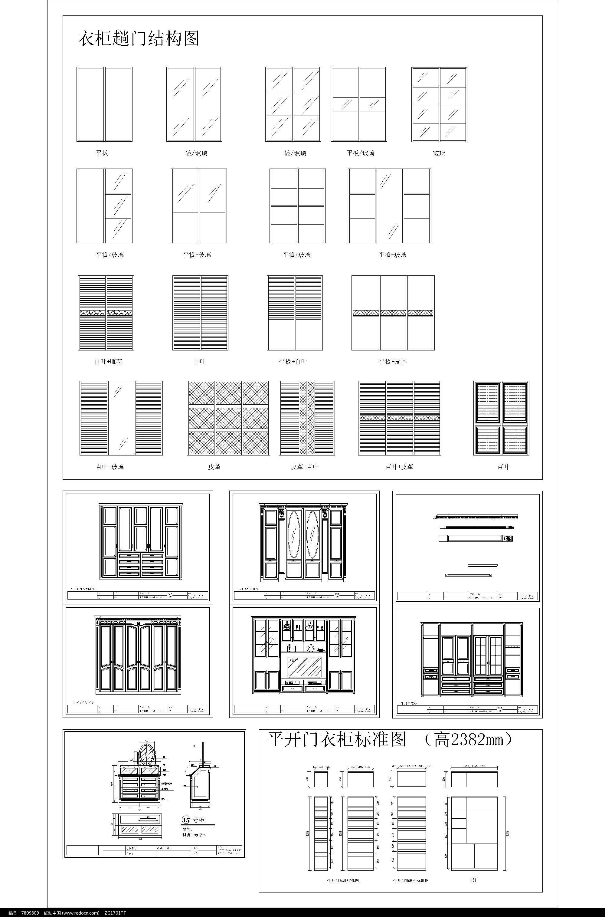 平开门衣柜标准图趟门结构图图片