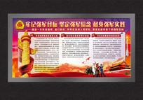 强军目标党政建设文化墙展板