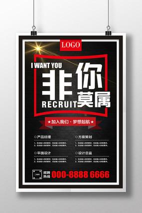 企业公司创意招聘宣传海报PSD