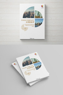 企业形象画册企业宣传册封面
