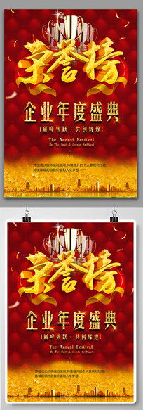 荣誉榜海报设计