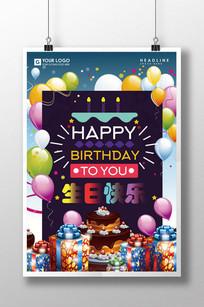 生日快乐海报模版设计PSD