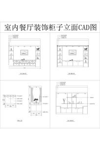 室内餐厅装饰柜子立面CAD图