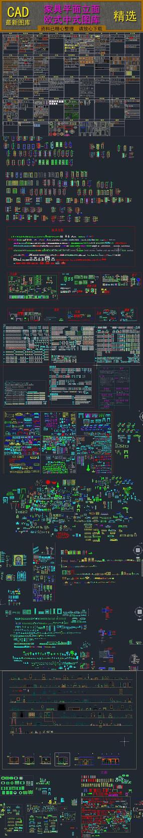 室内设计施工图家具平面立面欧式中式工家装CAD图库