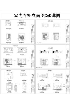 室内鞋柜样式设计cad 室内鞋柜平面立面详图 室内到顶衣柜立面图cad详