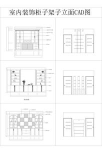 室内装饰柜子架子立面CAD图