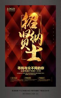 时尚高档招贤纳士企业招聘活动海报