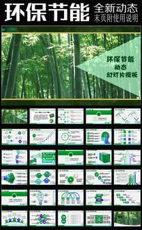 时尚绿色竹子竹林环保类工作汇报动态ppt