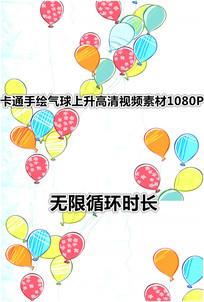 手绘五彩色气球飘动上升循环视频