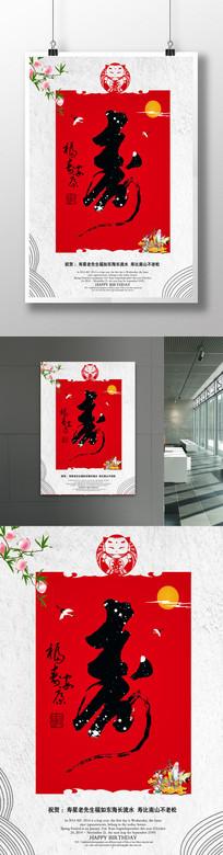 寿宴海报设计