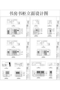 书房书柜立面设计图