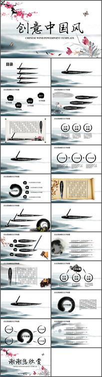 水墨创意中国风PPT模板