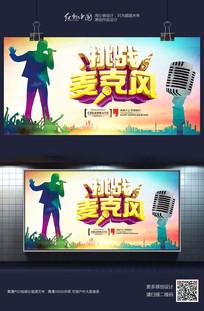 挑战麦克风大气音乐比赛海报设计