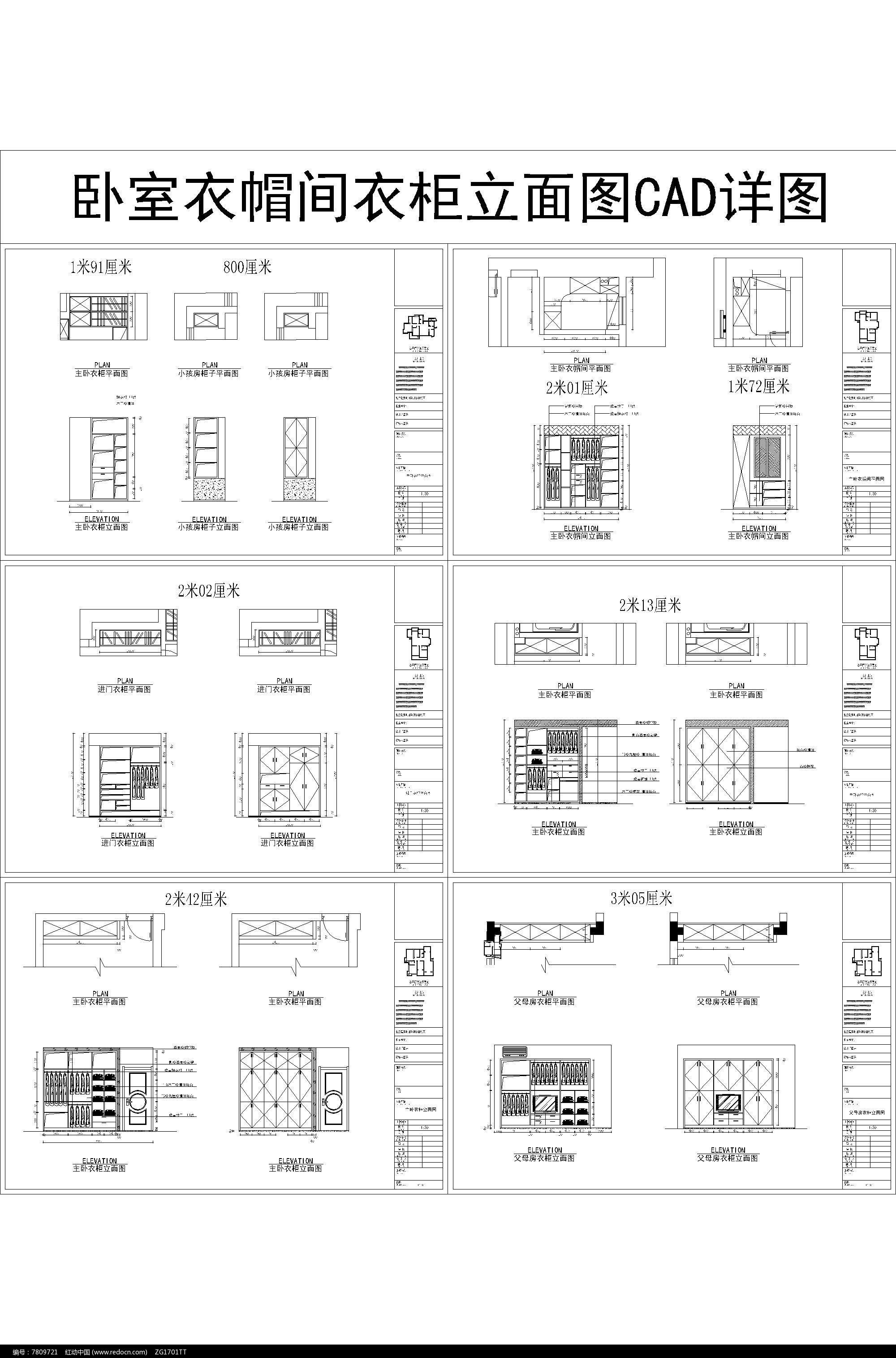 卧室衣帽间衣柜立面图CAD详图图片