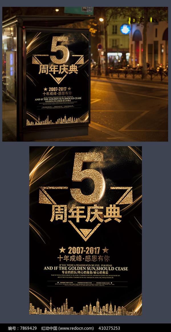 五周年庆典活动海报下载图片