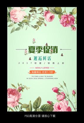 小清新时尚夏季促销特卖会海报