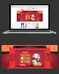 喜慶中國風banner