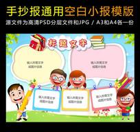 学习读书空白PSD小报