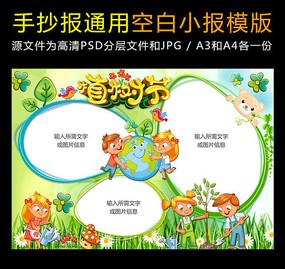 植树节绿色环保空白小报psd手抄报