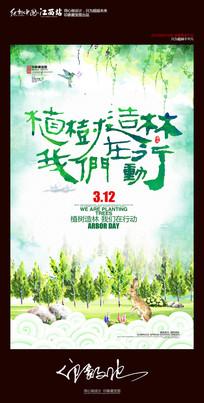 植树造林312植树节宣传海报