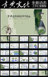 中国风传统文化古典水墨山水PPT